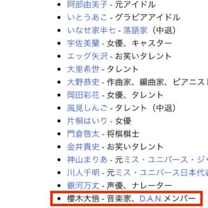 D.A.N.(ダン)のボーカル・櫻木大吾のwiki風プロフィールまとめ!誕生日や大学、インスタなど魅力と共に徹底解説!